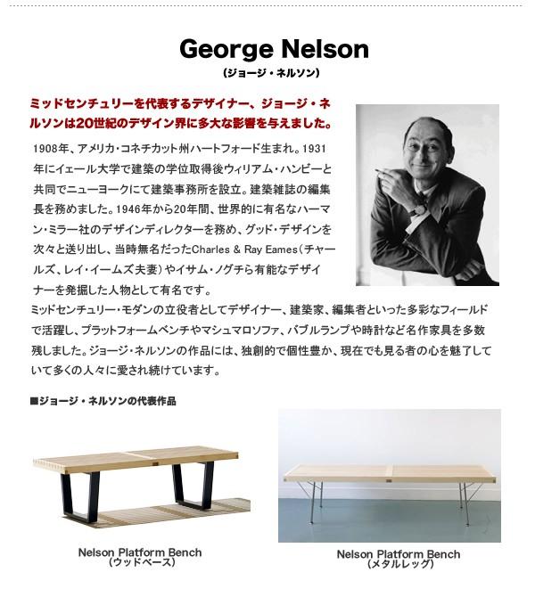 George Nelson デザイナープロフィール