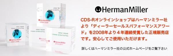 CDS-Rはハーマンミラー製品の正規販売店です