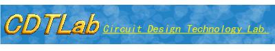 電子回路設計ノウハウの習得を応援しています。