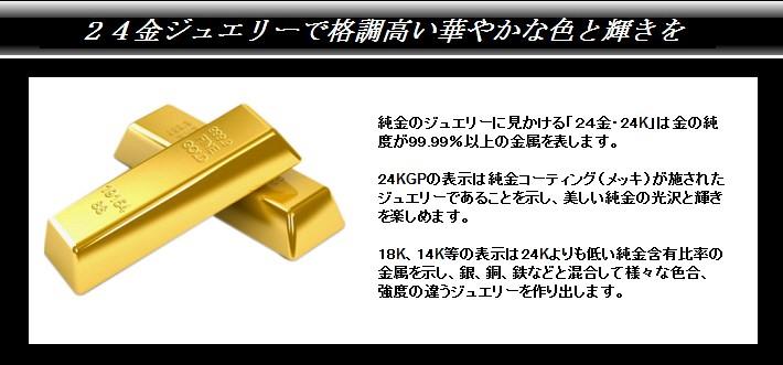 24金ゴールドジュエリー