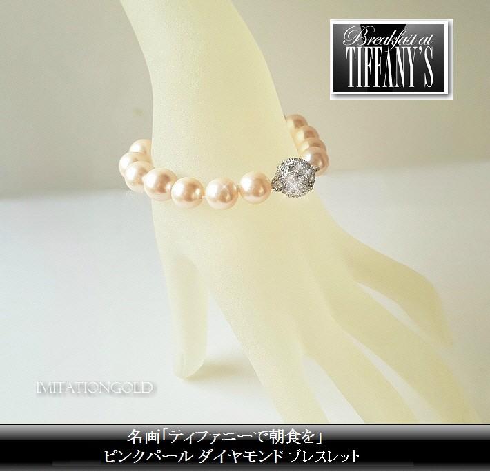南洋シェルパール 真珠ブレスレット 10mm径 ピンクパール パヴェボール「ティファニーで朝食を」オードリーヘップバーンコレクション