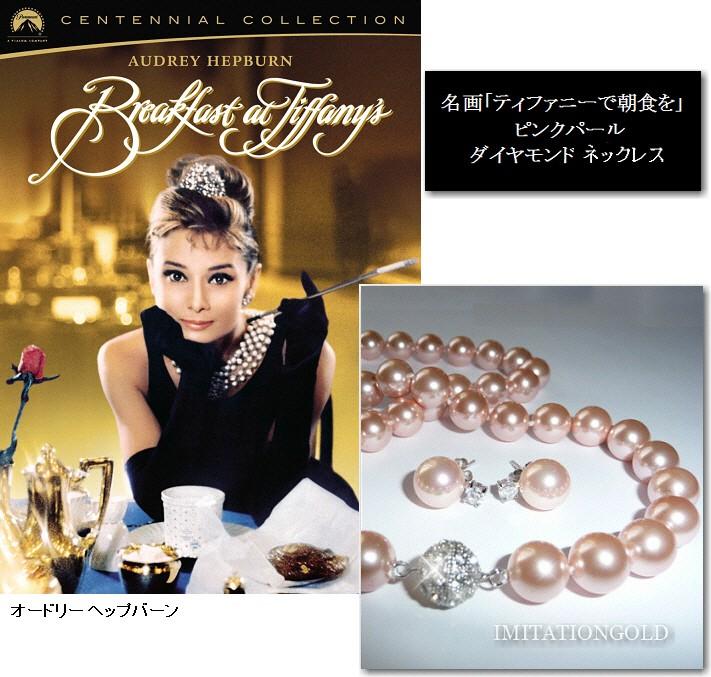 南洋シェルパール 真珠ネックレス 10mm径 ピンクパール パヴェボール「ティファニーで朝食を」オードリーヘップバーンコレクション