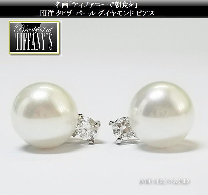 南洋シェルパール 真珠ピアス 10mm径「ティファニーで朝食を」 オードリーヘップバーンコレクション