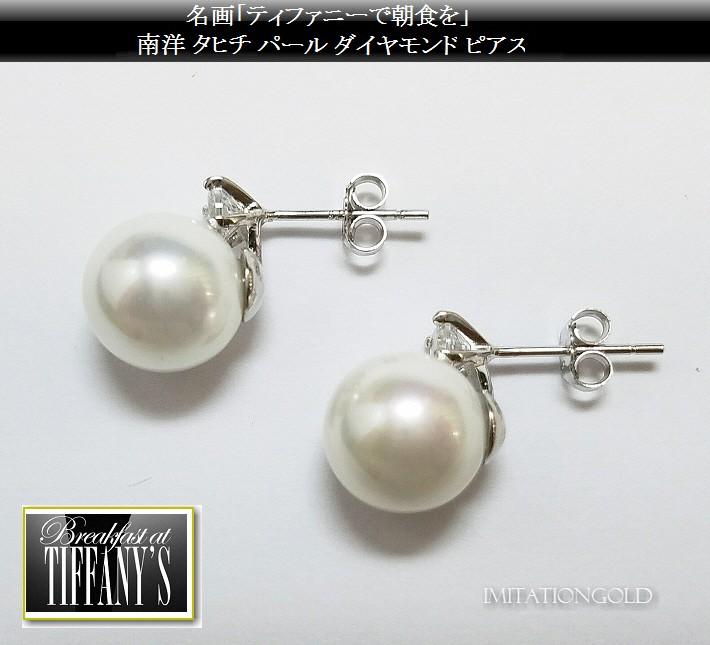 南洋シェルパール 真珠ピアス 10mm径 「ティファニーで朝食を」 オードリーヘップバーンコレクション