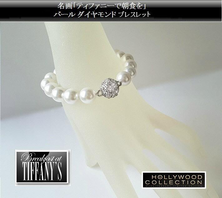 南洋シェルパール 真珠ブレスレット 10mm径 パヴェボール「ティファニーで朝食を」オードリーヘップバーンコレクション