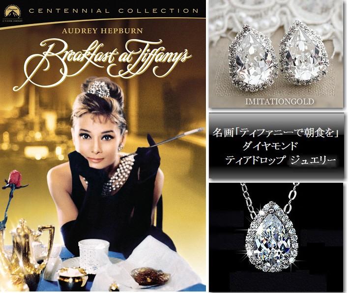 ダイヤモンド ティアドロップネックレス|「ティファニーで朝食を」オードリー ヘップバーン コレクション