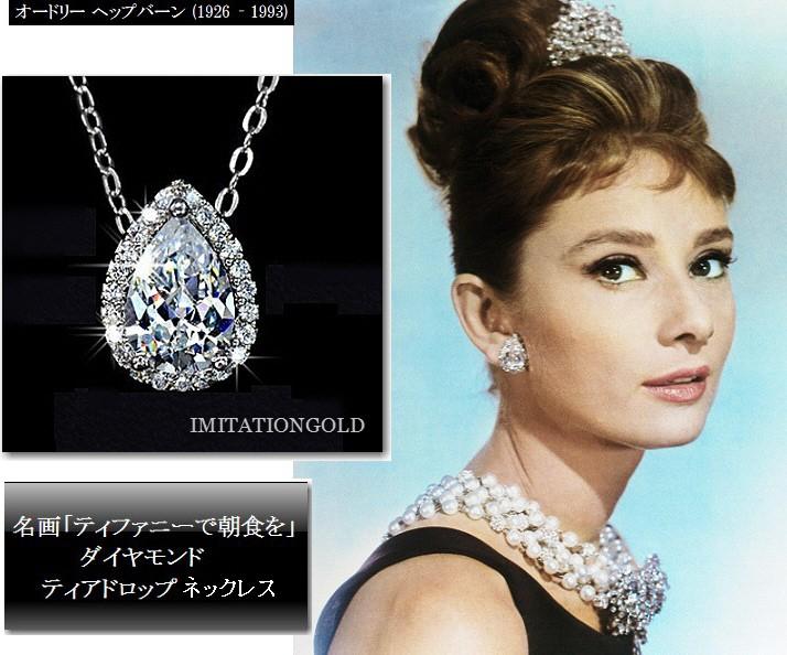 ネックレス ダイヤモンド ティアドロップ ネックレス|「ティファニーで朝食を」オードリー ヘップバーン コレクション