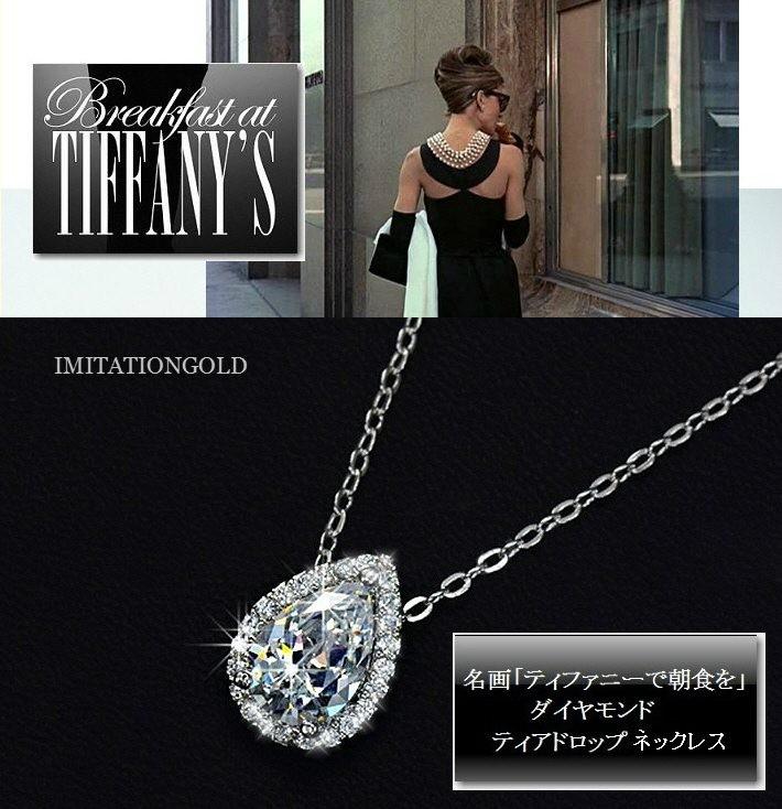 ダイヤモンド ティアドロップ ネックレス|「ティファニーで朝食を」オードリー ヘップバーン コレクション