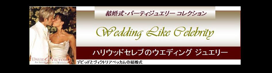 結婚式・パーティジュエリーコレクション