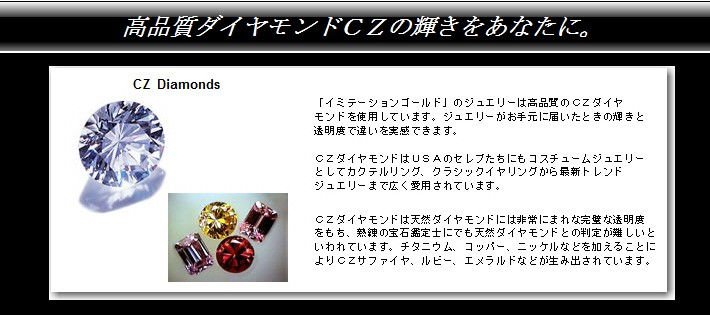 高品質ダイヤモンドCZ