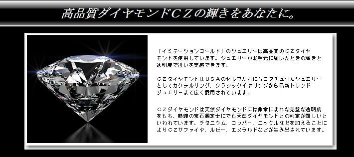 高品質CZダイヤモンド