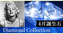 ダイヤモンド コレクション 4月