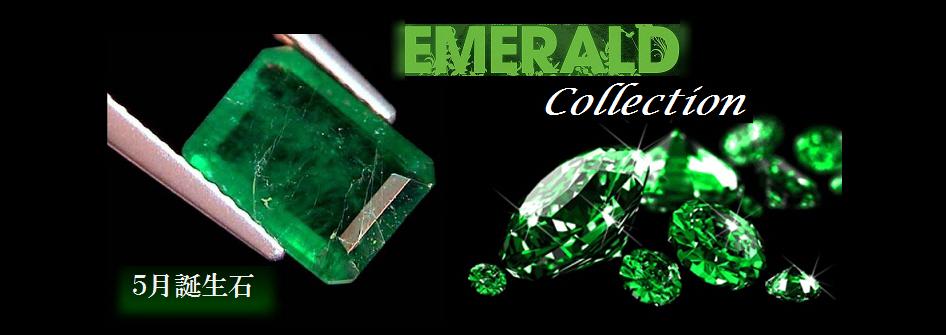 5月誕生石 エメラルド コレクション