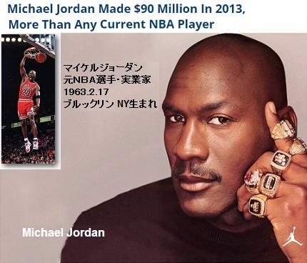マイケルジョーダン 元NBAバスケットボール選手
