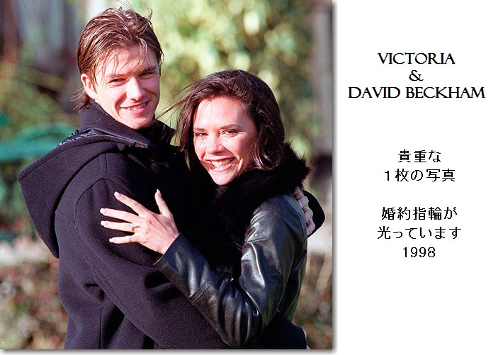 ヴィクトリアとデイビッドベッカム-婚約のころの貴重な写真 1998