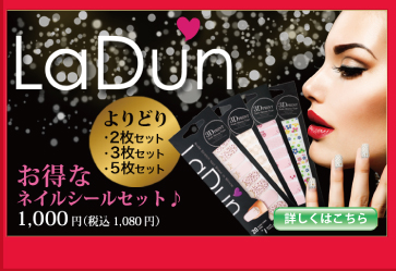 LaDun ネイルシールセット1000円
