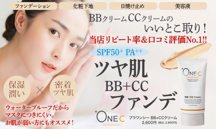 +ONEC(プラワンシー)BB+CCクリーム