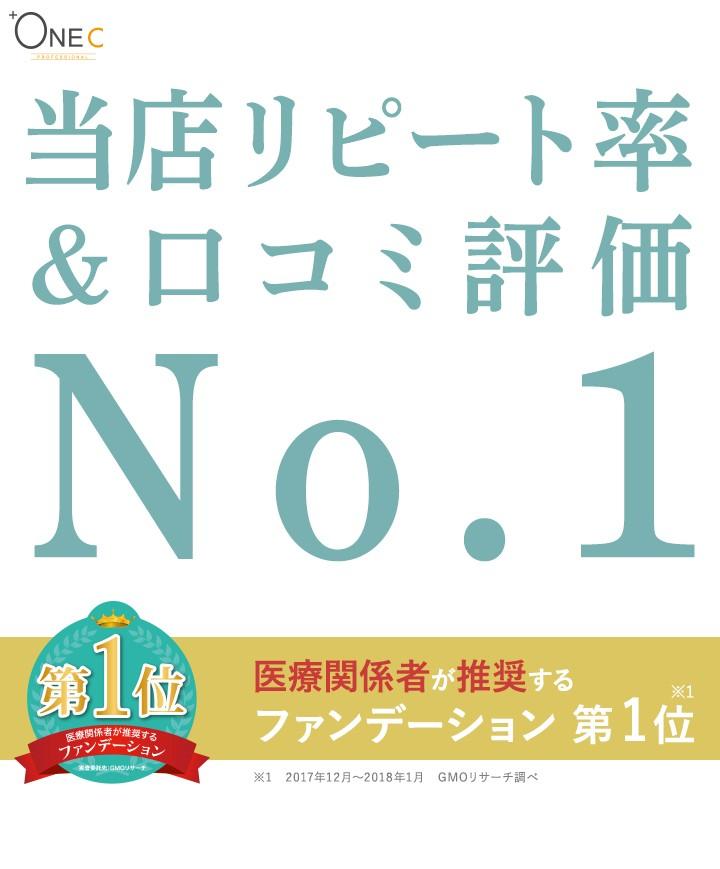 当店リピート率&口コミ評価No.1