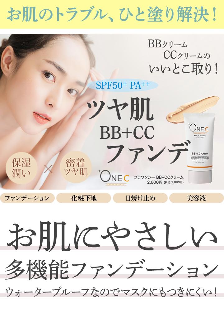 お肌のトラブル、ひと塗り解決! プラワンシーBB+CCクリーム
