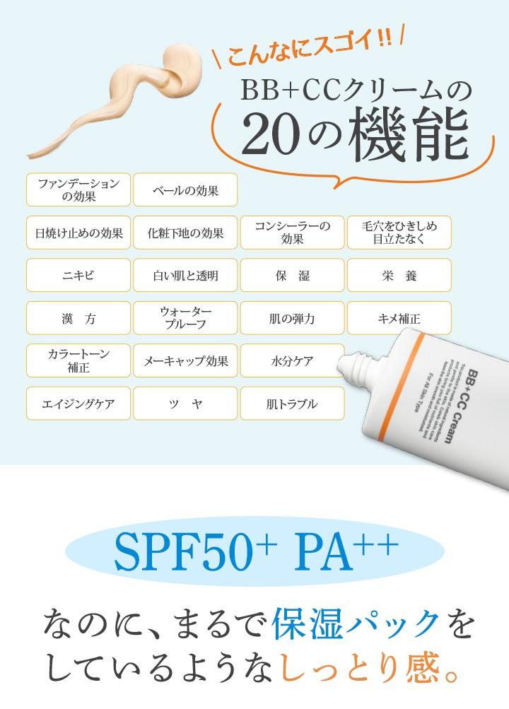 こんなにスゴイ!BB+CCクリームの20の機能。SPF50+ PA++なのに、まるで保湿パックをしているようなしっとり感。
