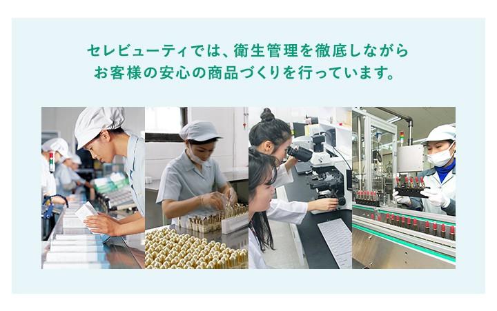 セレビューティでは、衛生管理を徹底しながらお客様の安心の商品づくりを行っています。