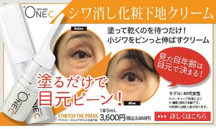 +ONEC (プラワンシ―) STRETCH THE PRESS(ストレッチザプレス) 5ml