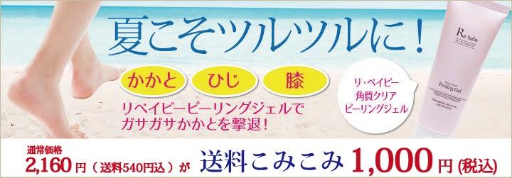 ピーリングコミコミ1,000円