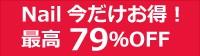 79%OFF