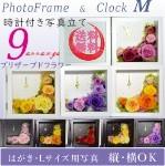 フォトフレーム時計M