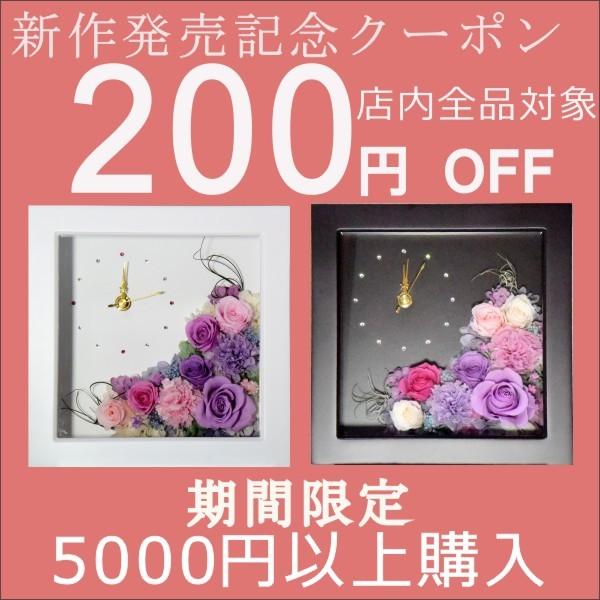新作発売記念200円割引クーポン