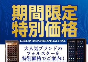 フォルスター期間限定特別価格