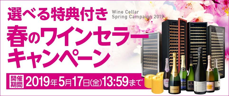 春のワインセラーキャンペーン