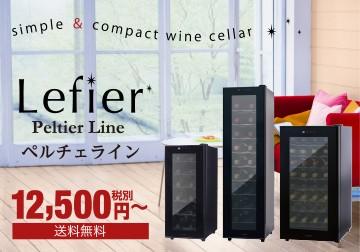 Lefier Peltier Line ペルチェライン 12,500円 税別~