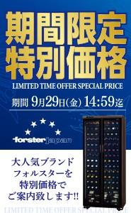フォルスターと期間限定特別価格