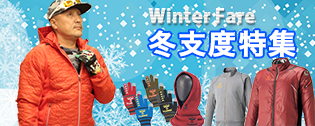 冬支度商品