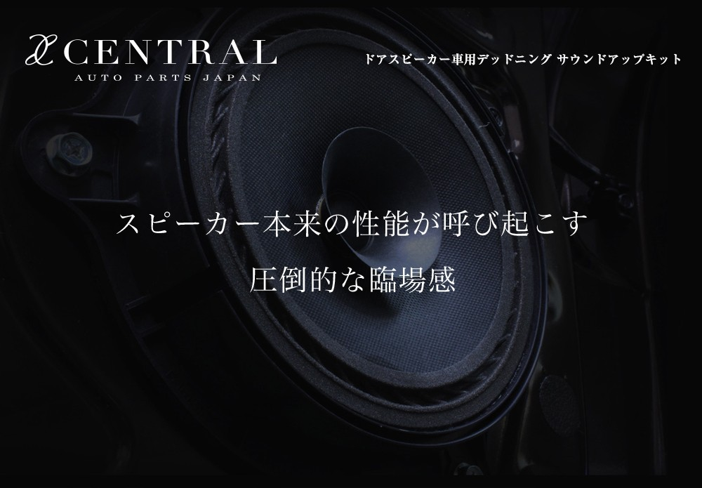 CENTRAL AUTO PARTS JAPAN ドアスピーカー車用デッドニング サウンドアップキット