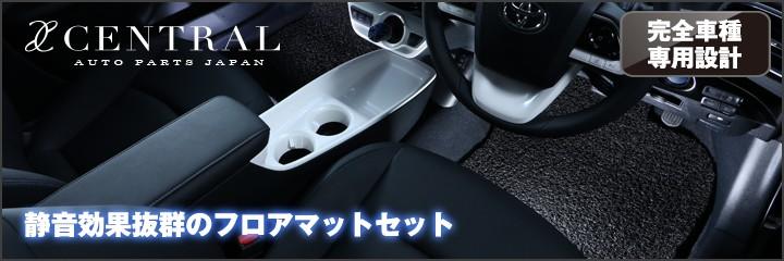 車種専用静音コイルフロアマット