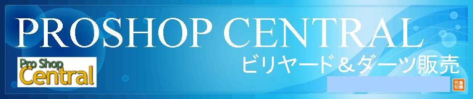 プロショップセントラル ロゴ