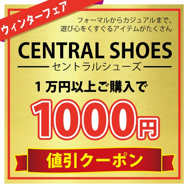 ウィンターフェア!1000円値引きクーポン