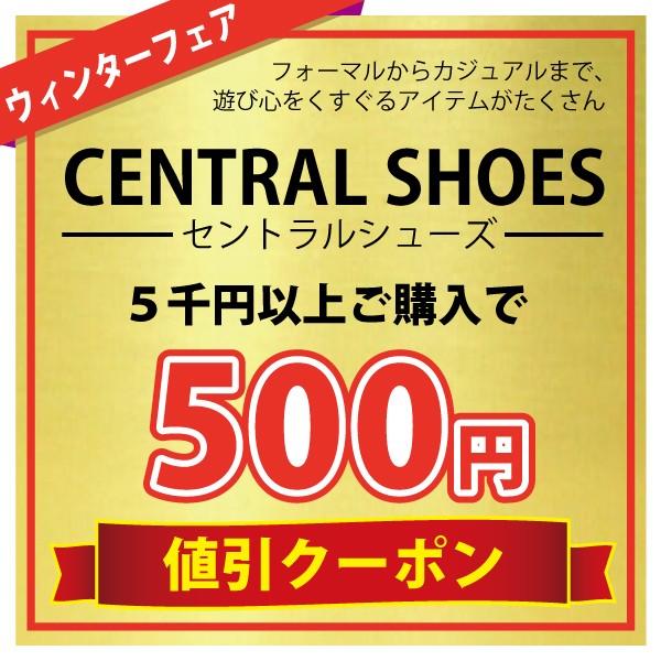 ウィンターフェア!500円値引きクーポン