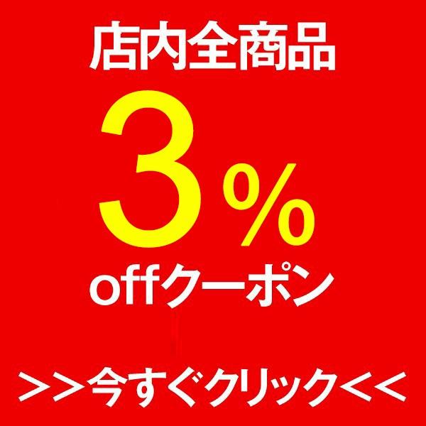 7月18日限定!3%OFFクーポン