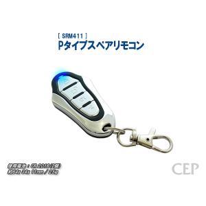 キーレスエントリー【ロックマン】 Ver1.1 cep 05