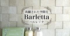 バルレッタ