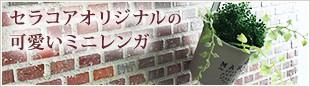 セラコアオリジナルの可愛いミニレンガ