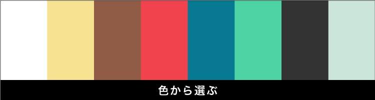色からえらぶ