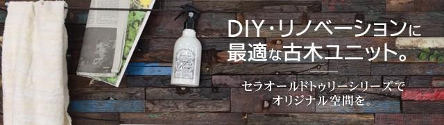 DIY・リノベーションに最適な古木ユニット。
