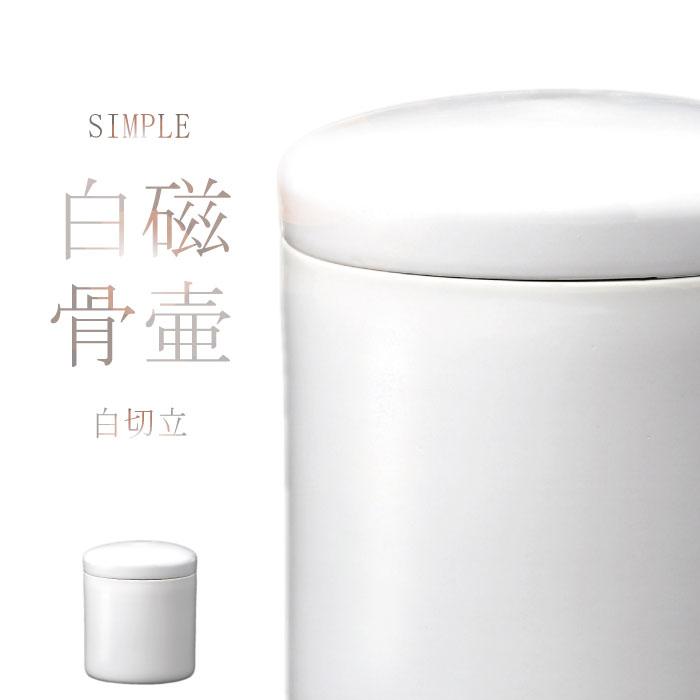 シンプル柄の骨壺