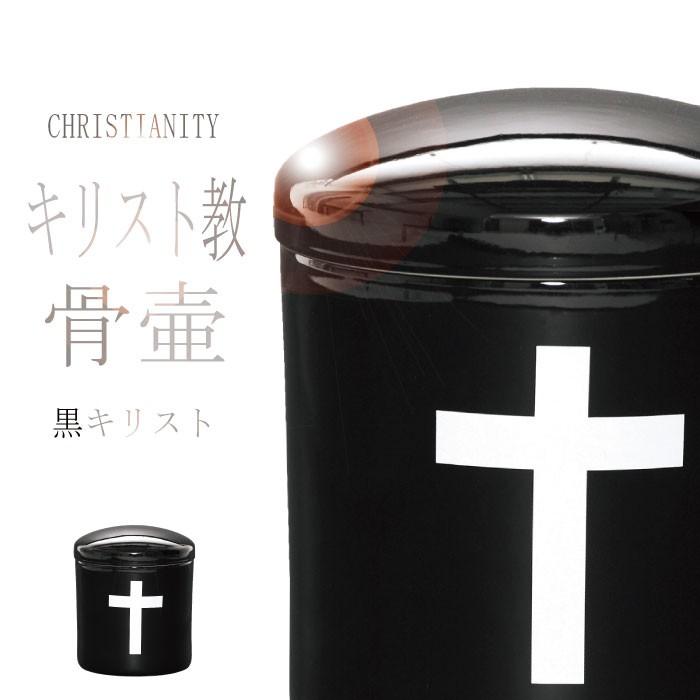 キリスト教の骨壷
