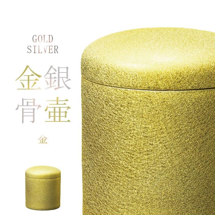 金銀の骨壺
