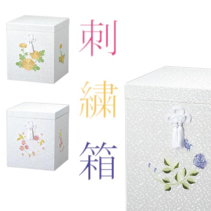 花柄刺繍骨箱